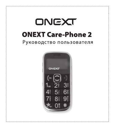 Onext Care Phone 5 Инструкция - фото 11