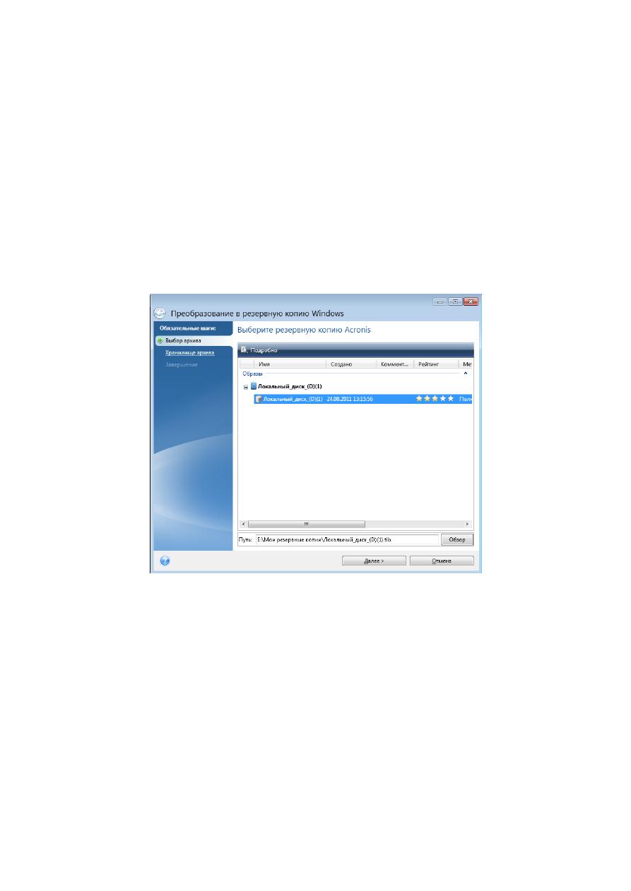 acronis backup recovery 11 инструкция