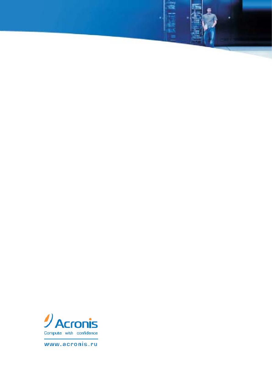 acronis true image 9 инструкция по восстановлению