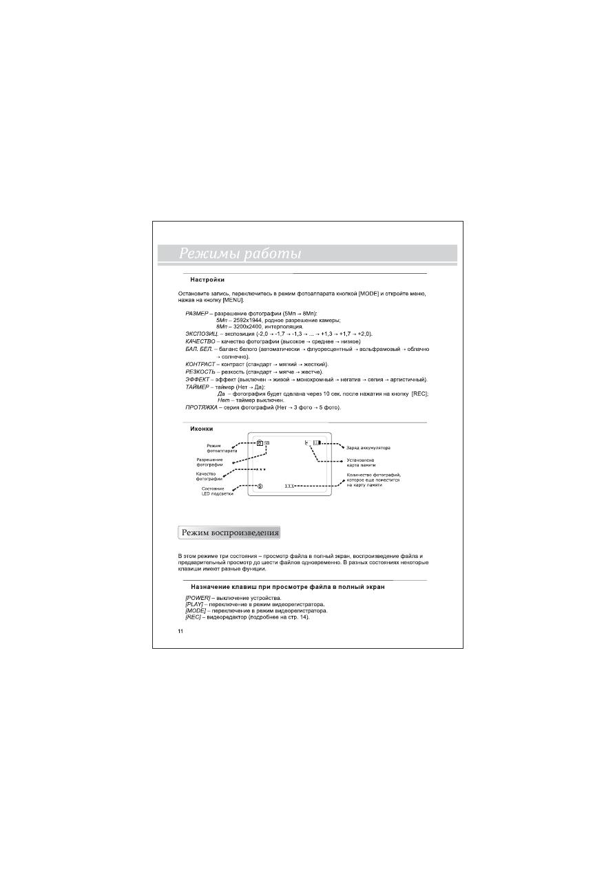 инструкция для видеорегистратора acv qx2