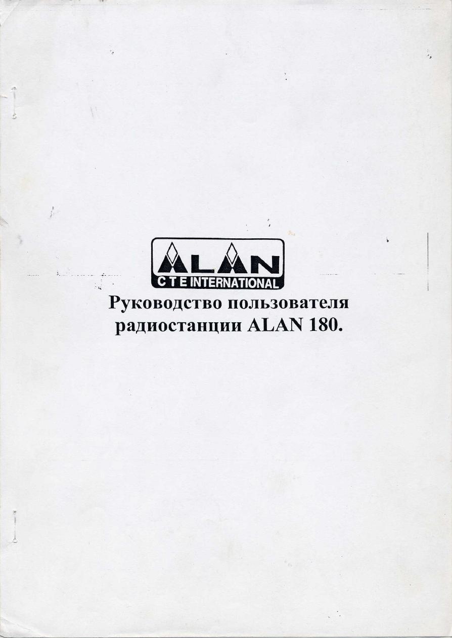 инструкция на мидланд 278 рация
