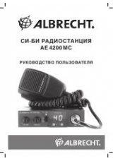 инструкция Albrecht Ae 4200 Mc - фото 8