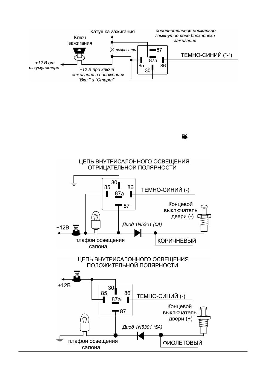 схема автомобильной сигнализации cenmax -860