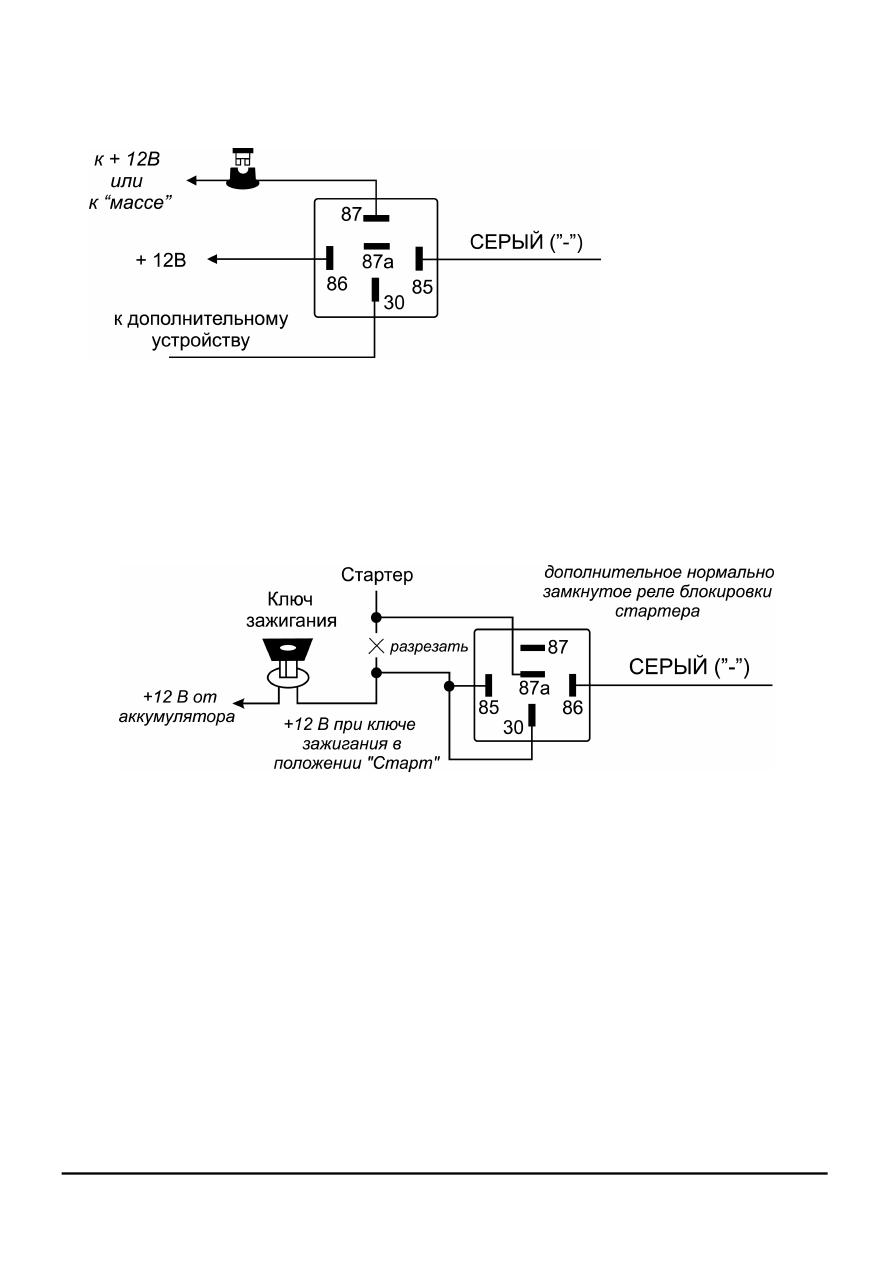 схема подключения alligator ns-305