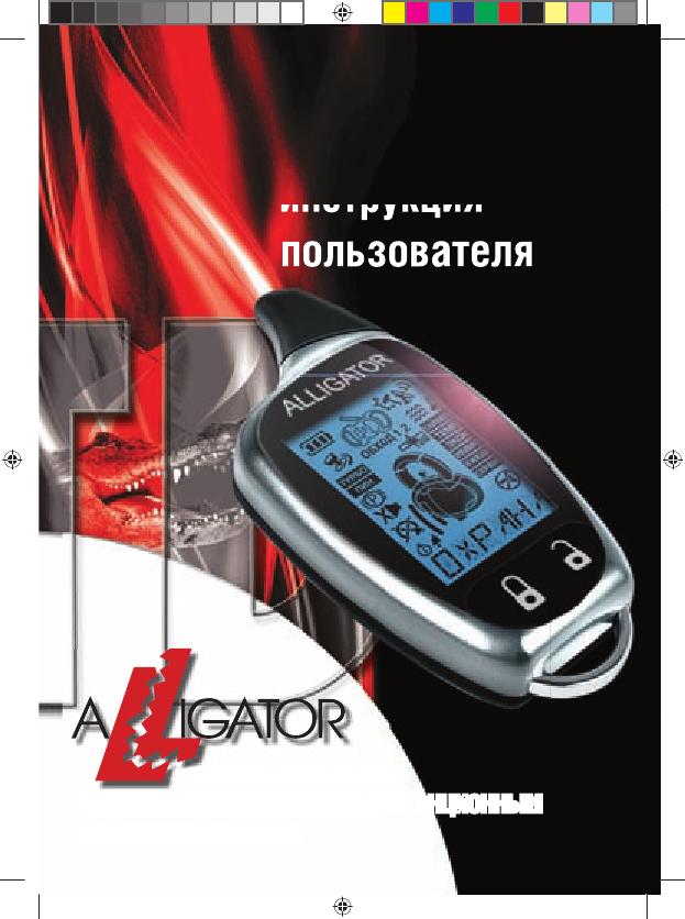Alligator td-350 инструкция пользователя