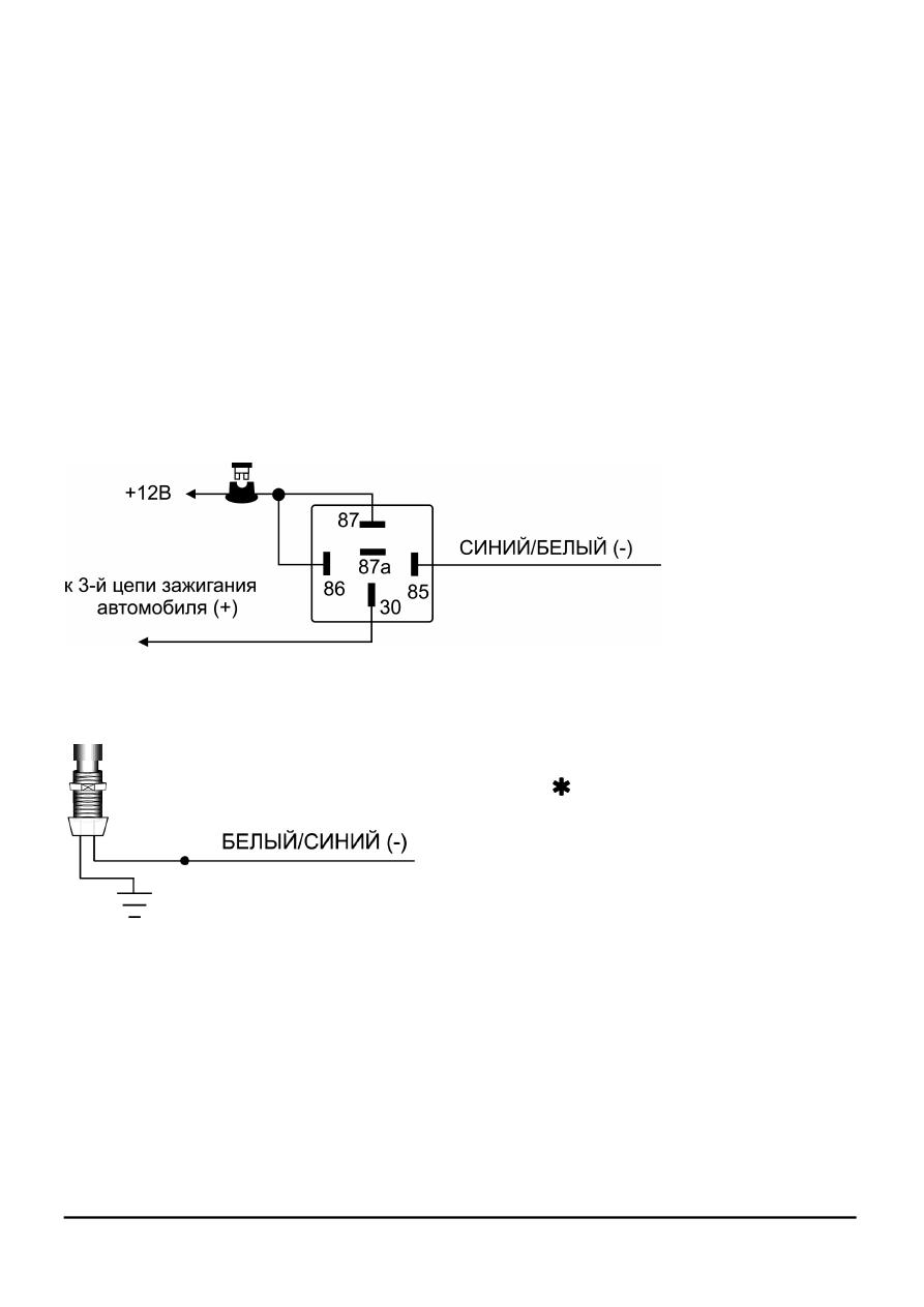 автосигнализация aps 1350 схема установки