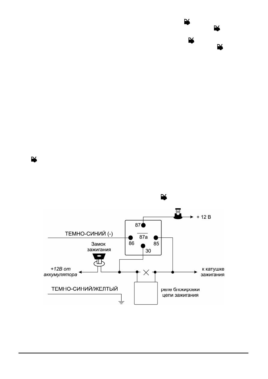 Инструкция на охранную систему alligator 3300