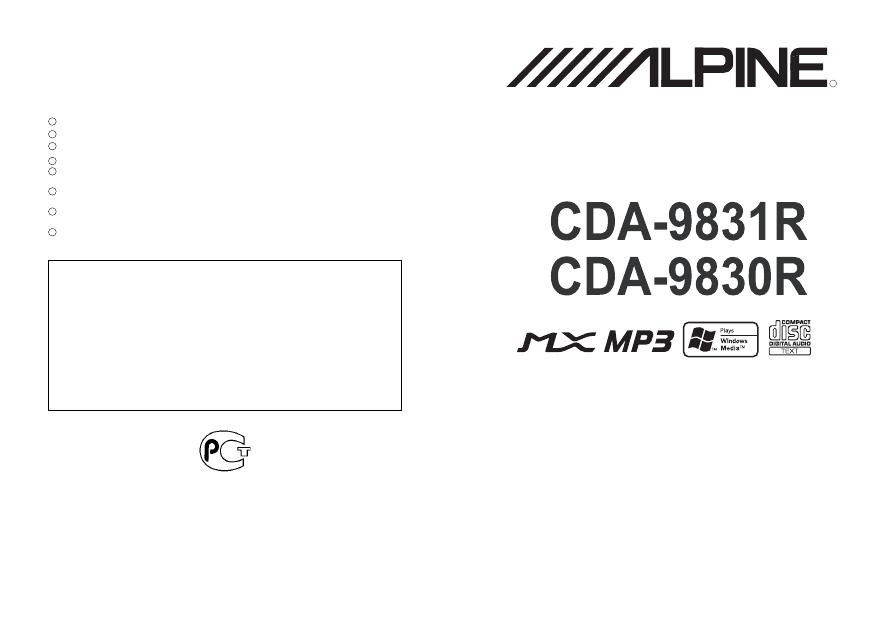 Инструкция alpine cda 9830r