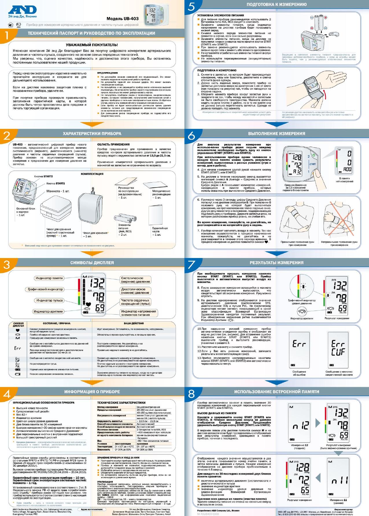 and medical тонометр инструкция ub 403