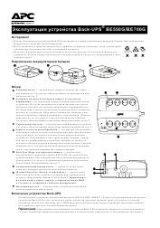 Vmark Ups-650cs инструкция - фото 3