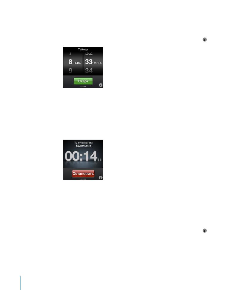 инструкция Ipod Nano 6 - фото 10