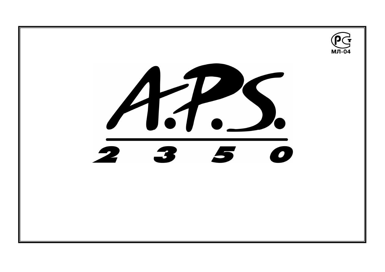 схема подключения сигнал апс2350