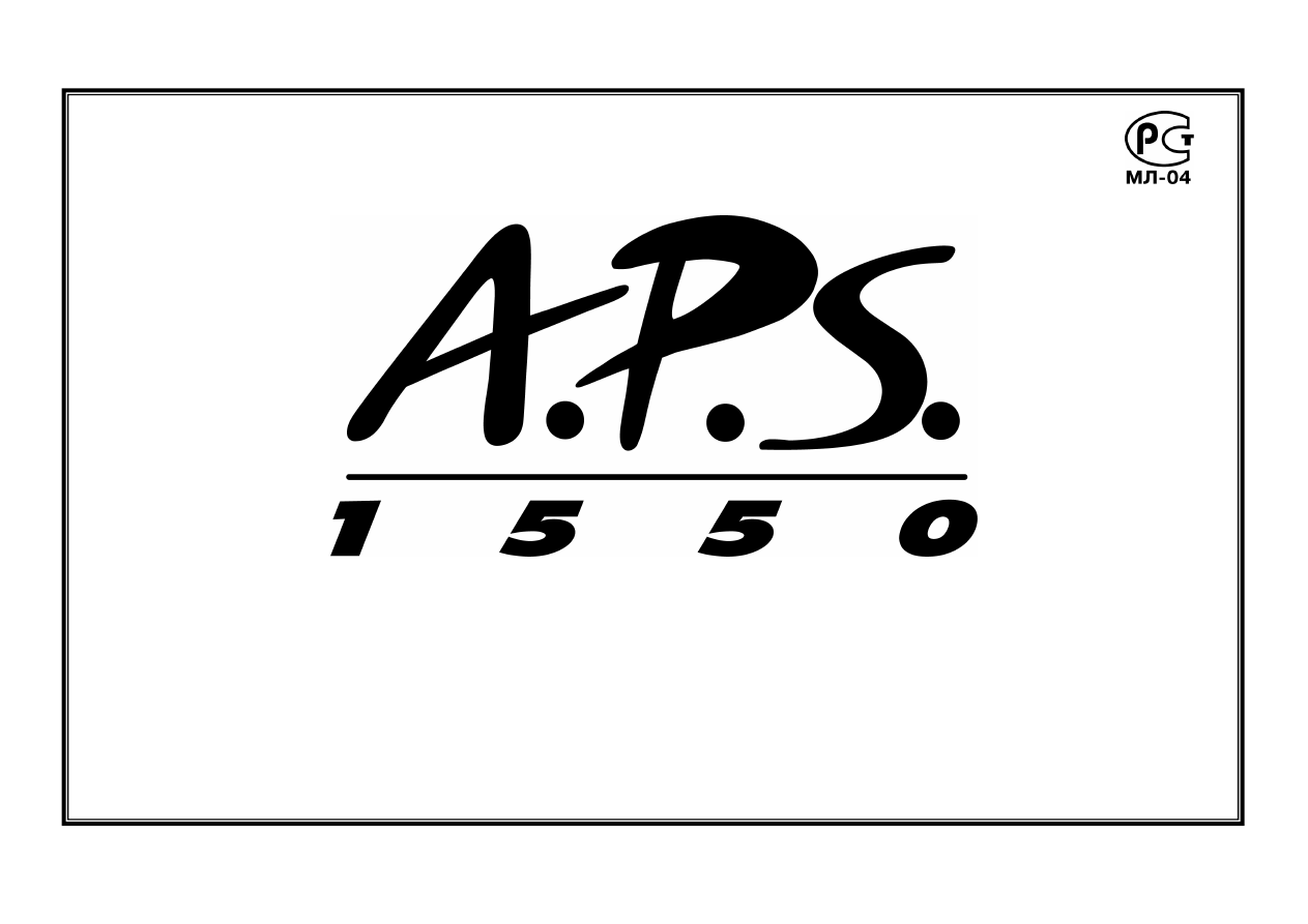 схема подключения сигнализации aps 7100