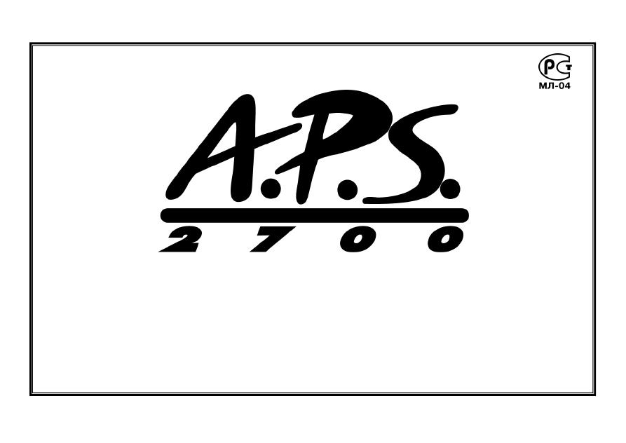 сигнализация Aps 3700 инструкция - фото 10