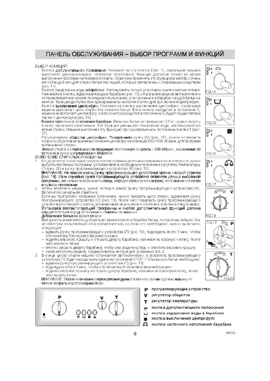 инструкция по эксплуатации стиральной машины ардо