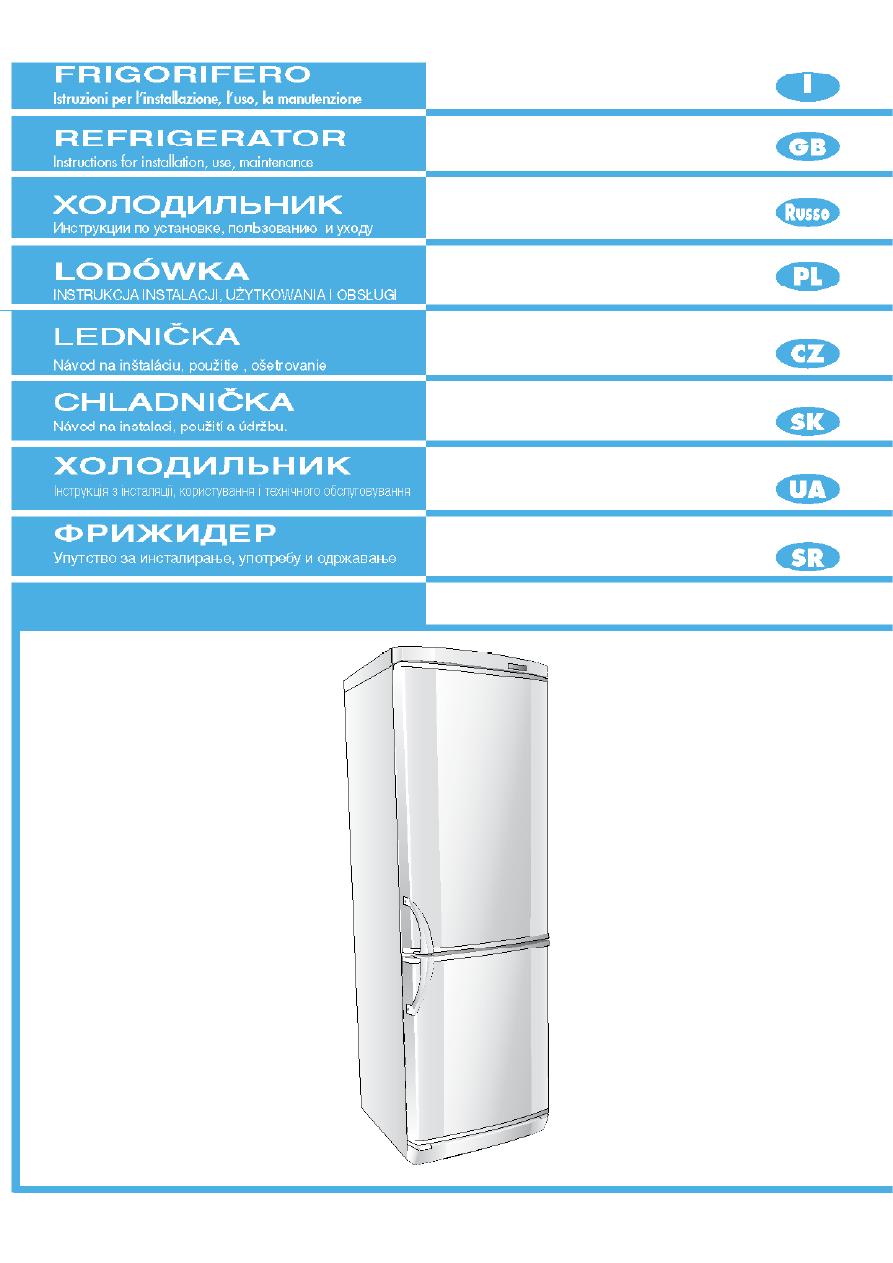 Инструкция холодильника ардо
