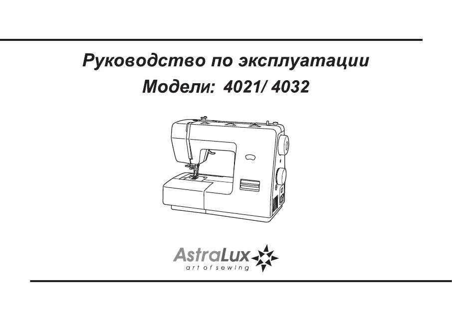 Астралюкс 4032 инструкция