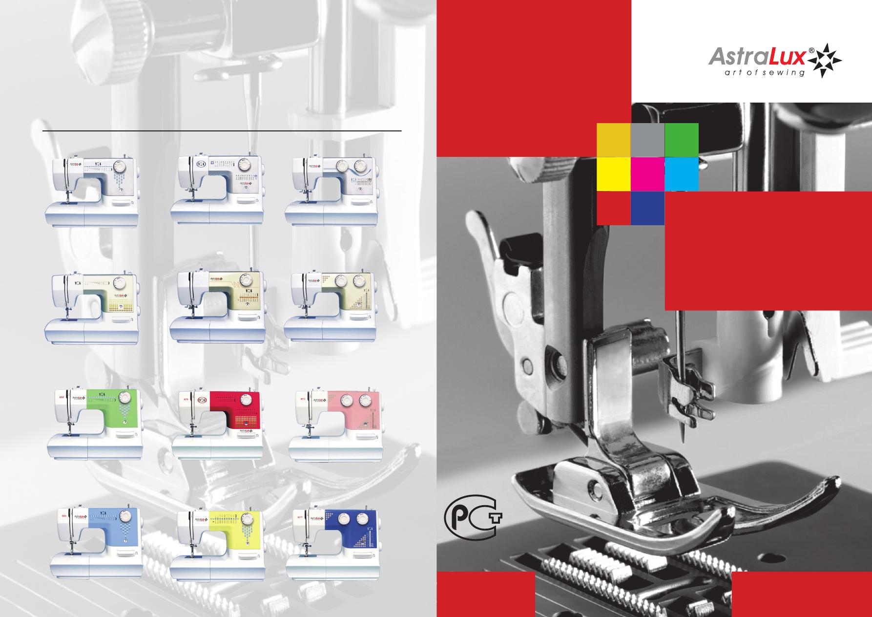 Швейная машинка astralux 8366 инструкция