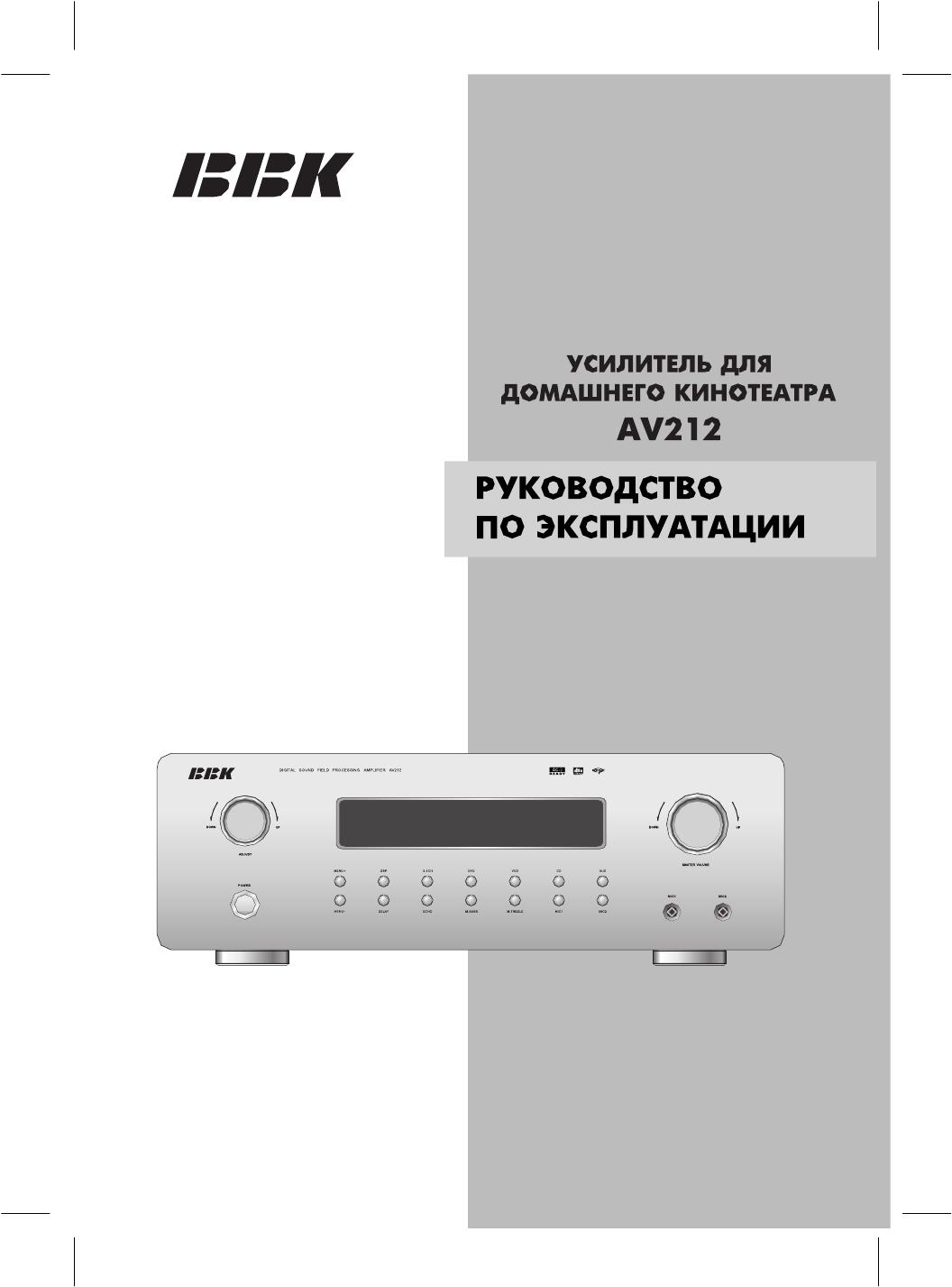 Bbk инструкция по эксплуатации