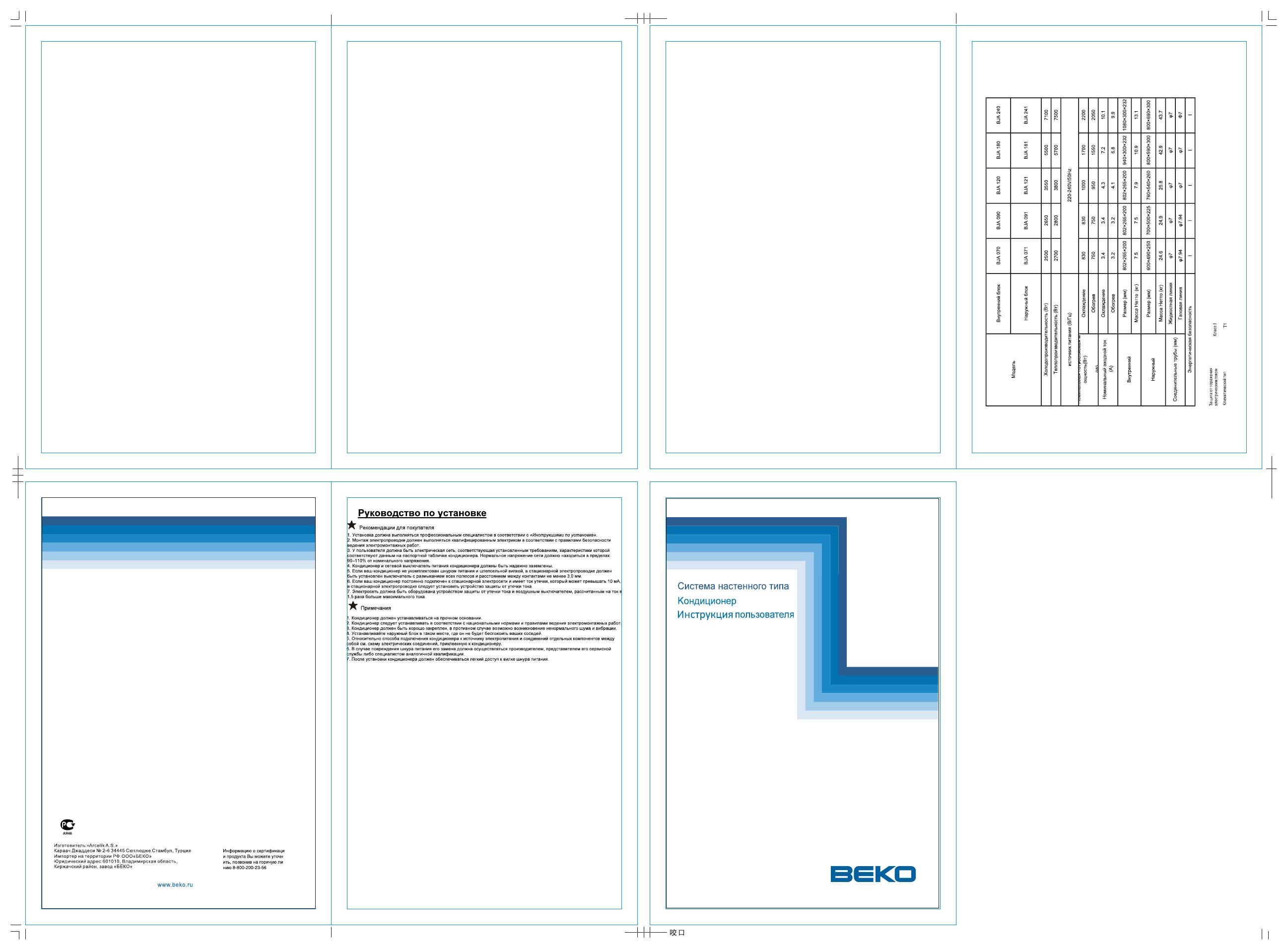 инструкция по использованию beko bxya 120/bxya 121