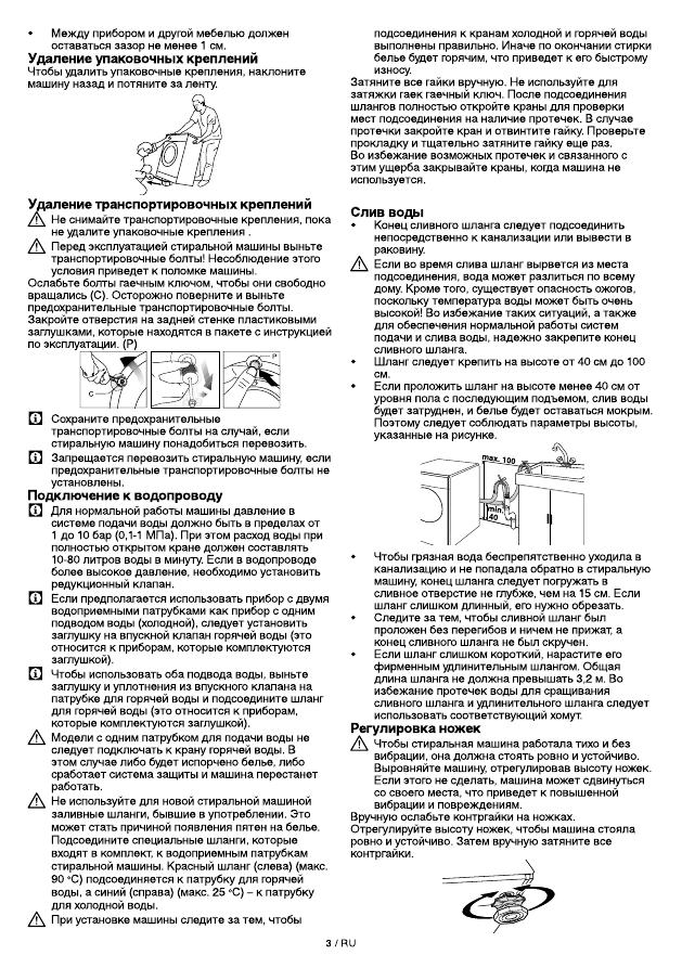 Beko wkn-51011 m инструкция