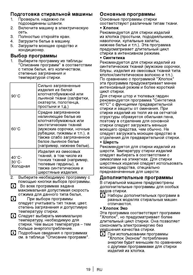 Стиральная Машина Beko Wkb 61021 Ptma инструкция