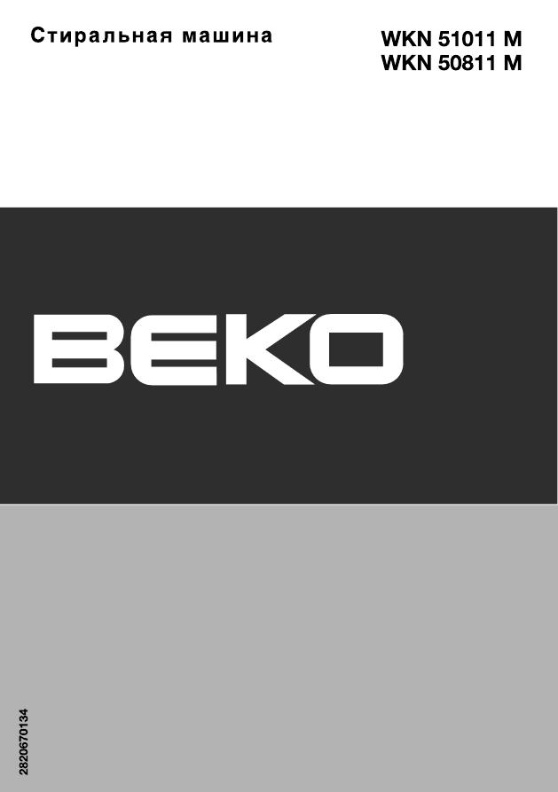 Стиральная Машина Beko Wmb 50811 F Инструкция - фото 6