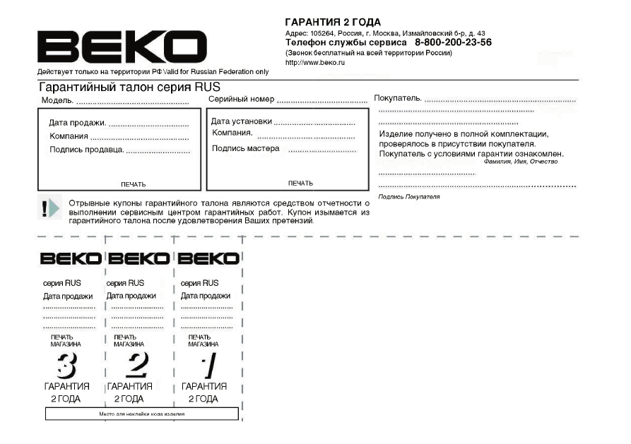 beko wkl 24500 t инструкция