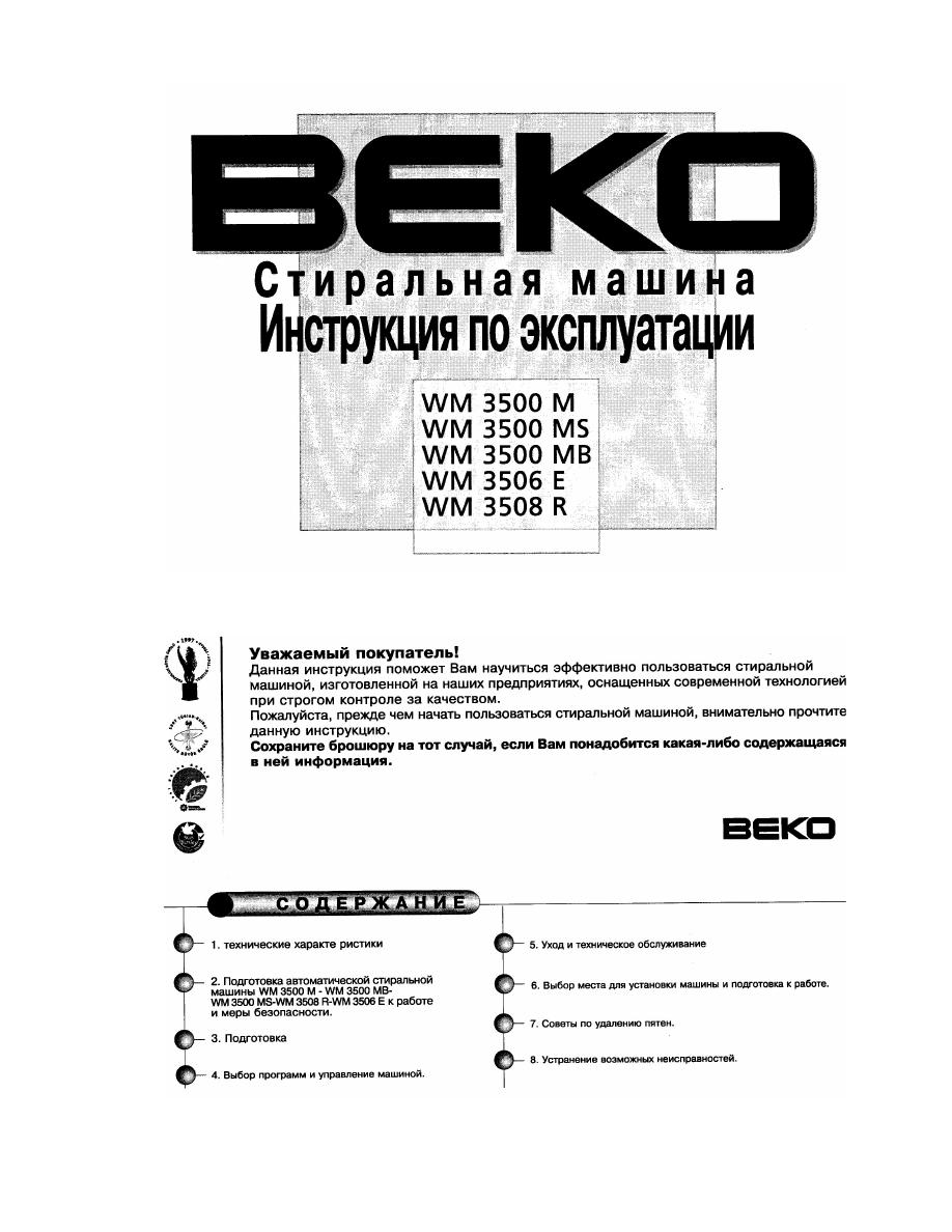 beko wm3500m инструкция