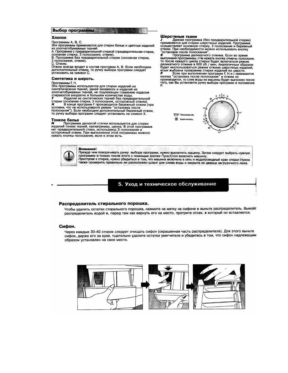 инструкция по эксплуатации beko 7 кг