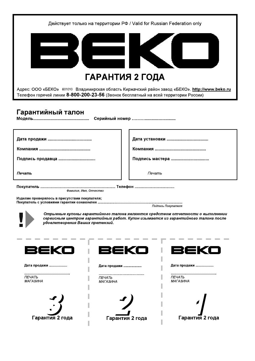 Beko cn 329220 инструкция