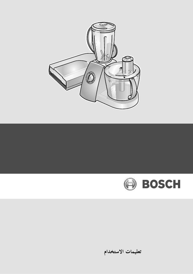 руководство по эксплуатации кухонный комбайн Bosch Mcm 5530