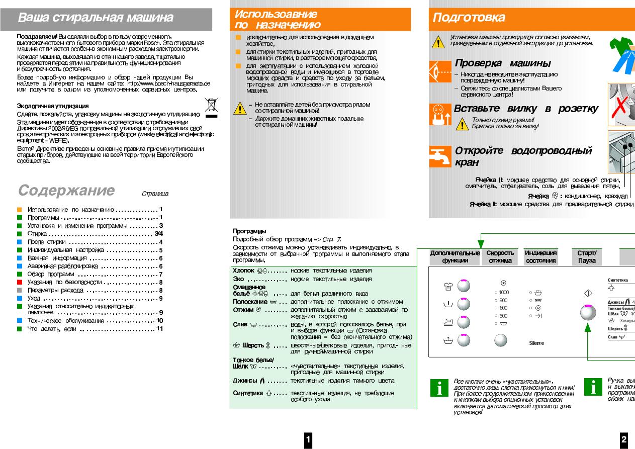 Bosch wlx 16161 oe инструкция