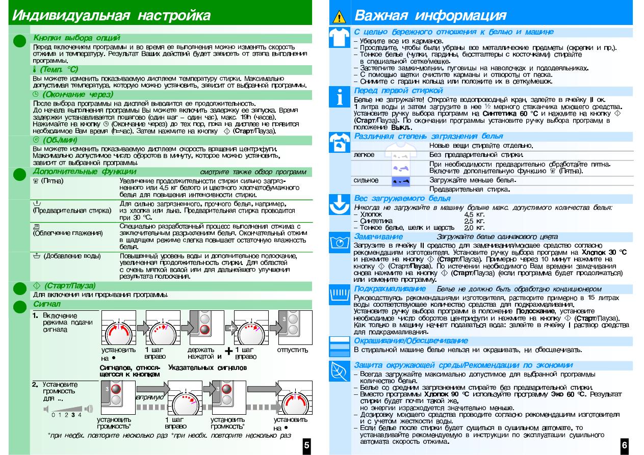 Bosch wlx 24460 oe инструкция