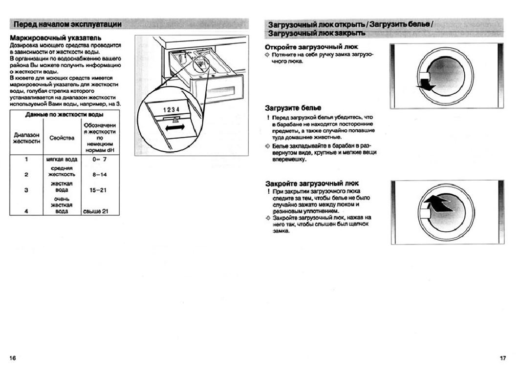 стиральная машинка бош 1200 инструкция