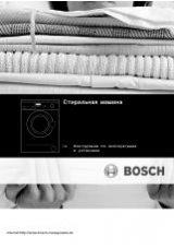 Bosch Wlf 20170 Ce инструкция - фото 11