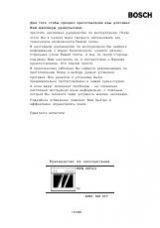 Bosch Wfk 4010 инструкция img-1