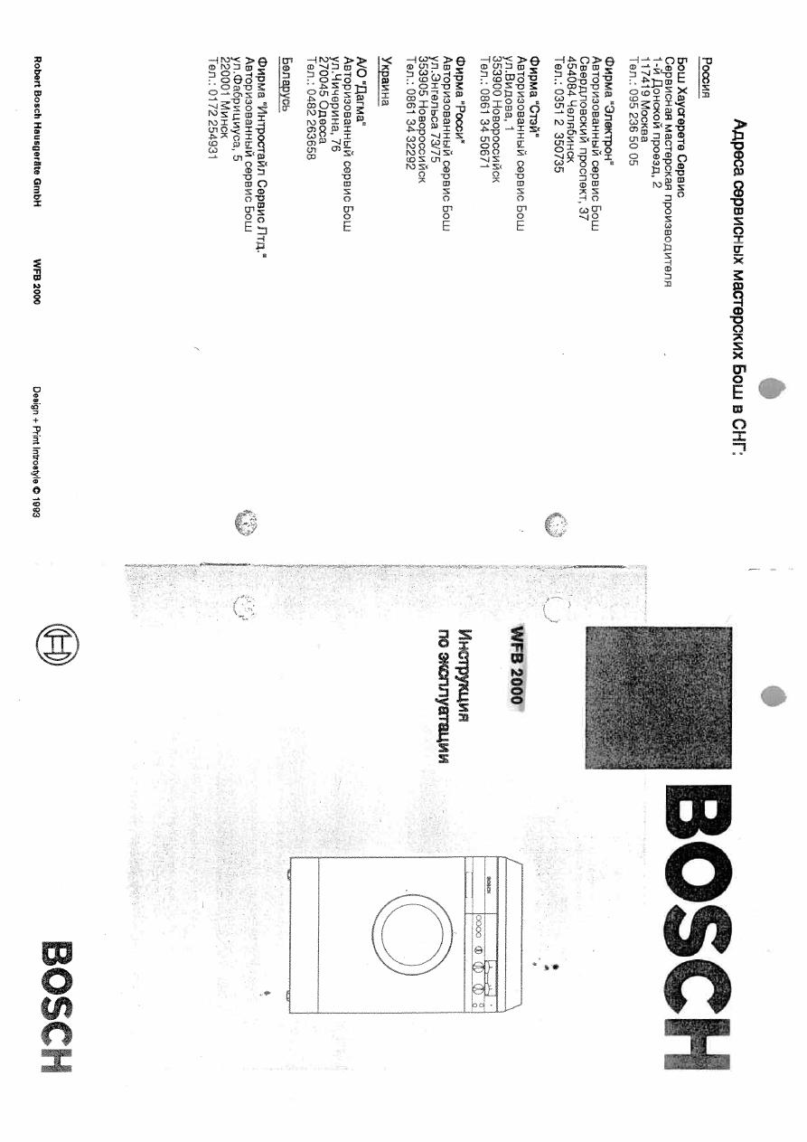 Инструкция bosch wfb 1070