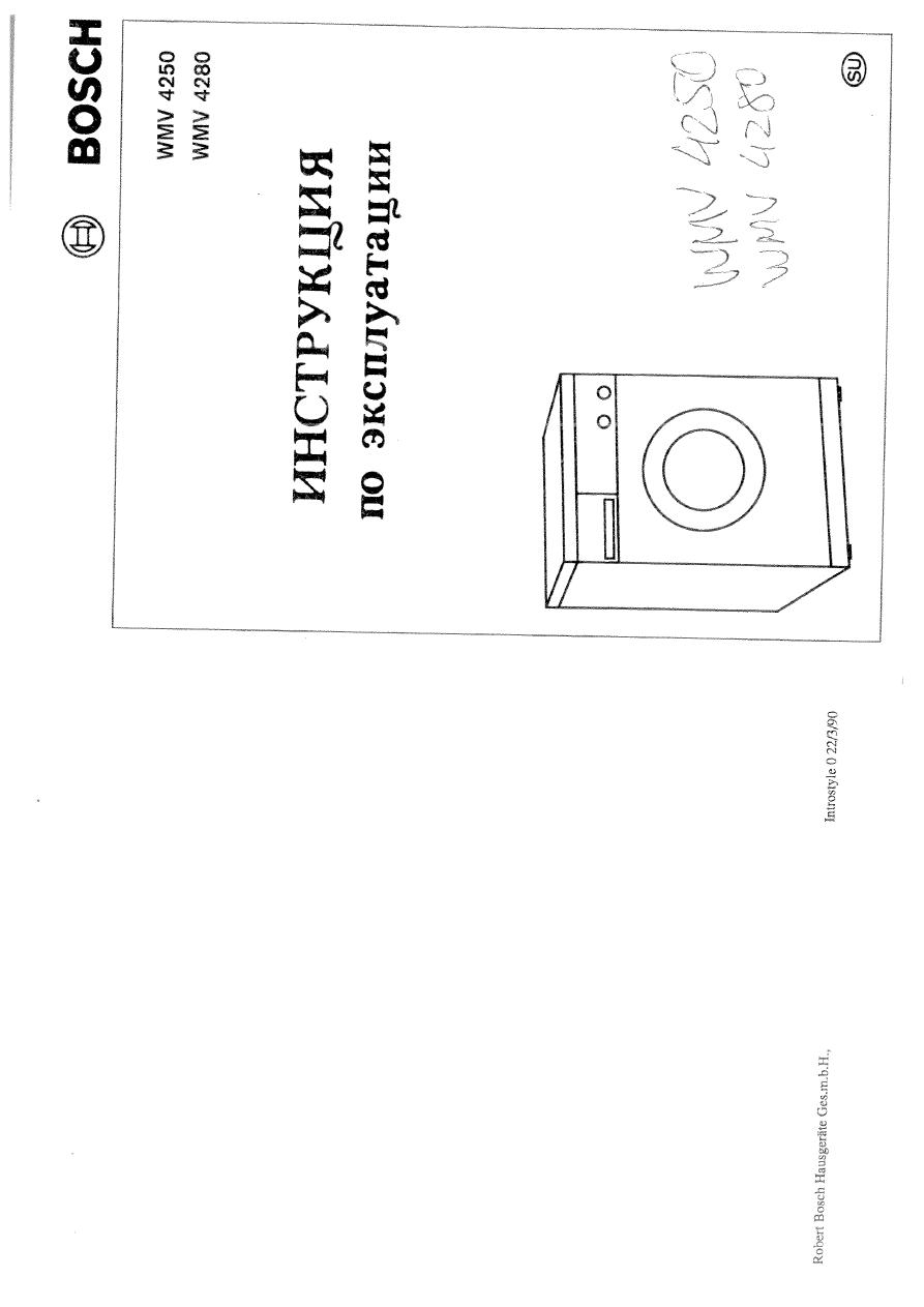 Машинка стиральная бош wmv 4250 инструкция