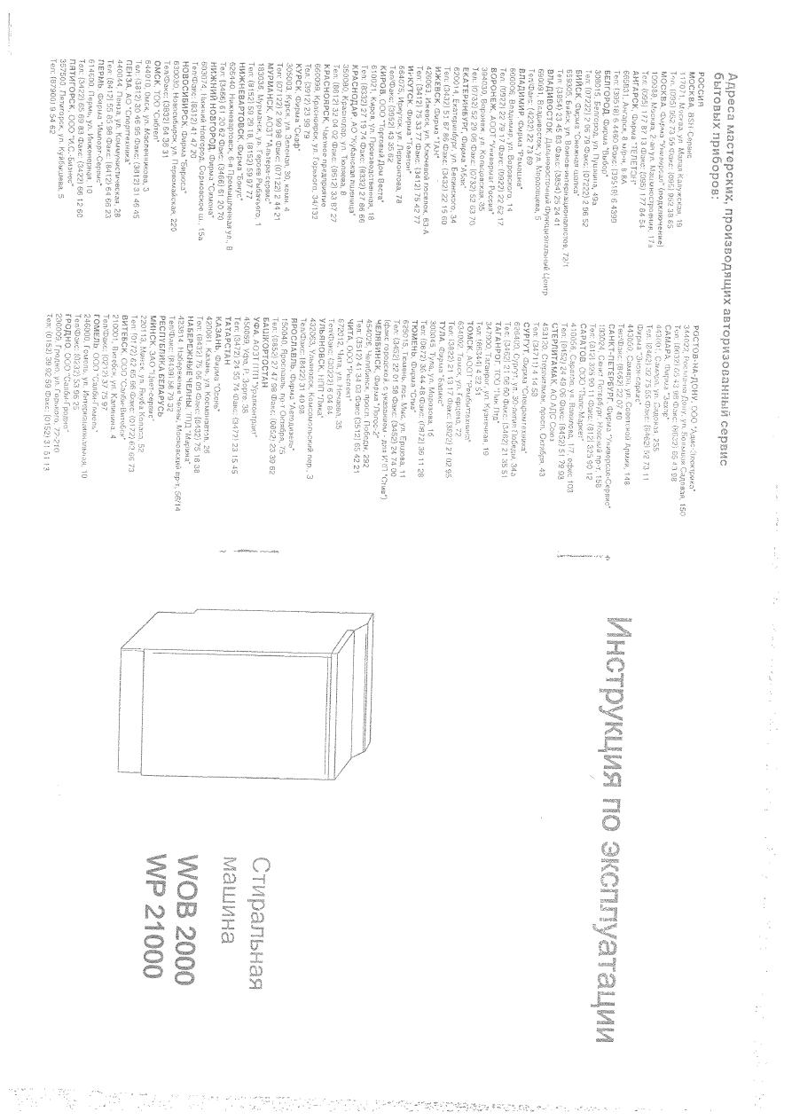 Инструкция bosch wob 2000