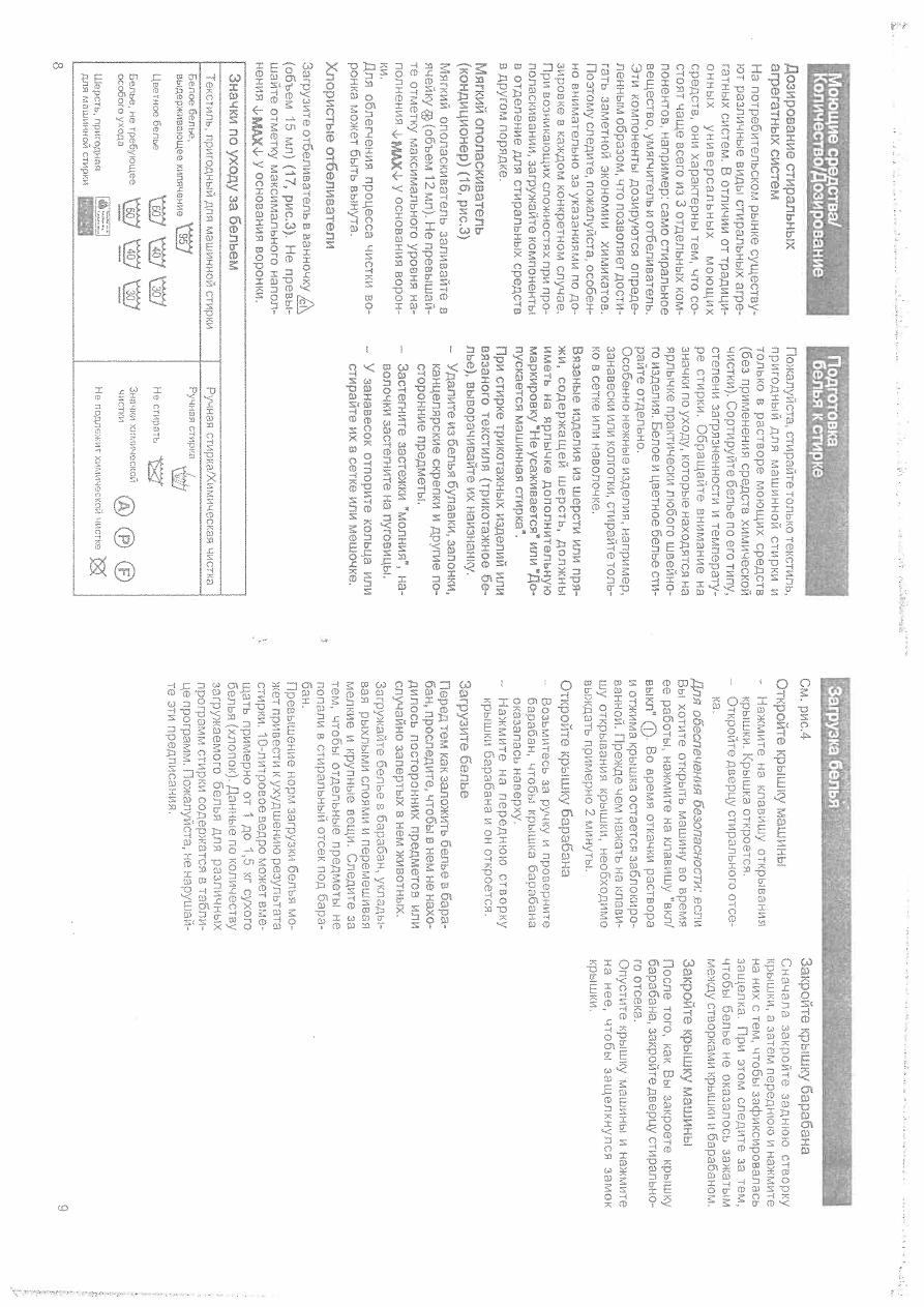 Стиральной машины bosch wob 2000 инструкция