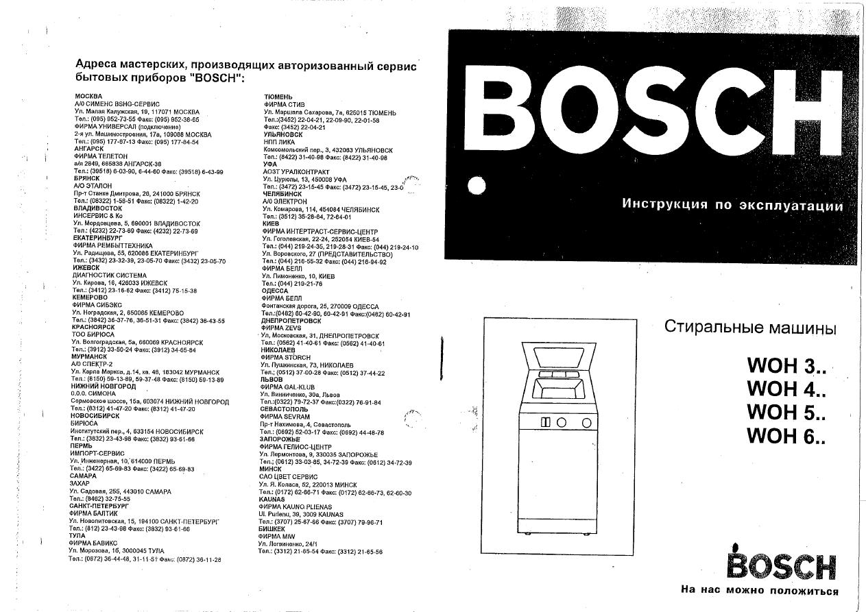 Инструкция bosch бесплатно