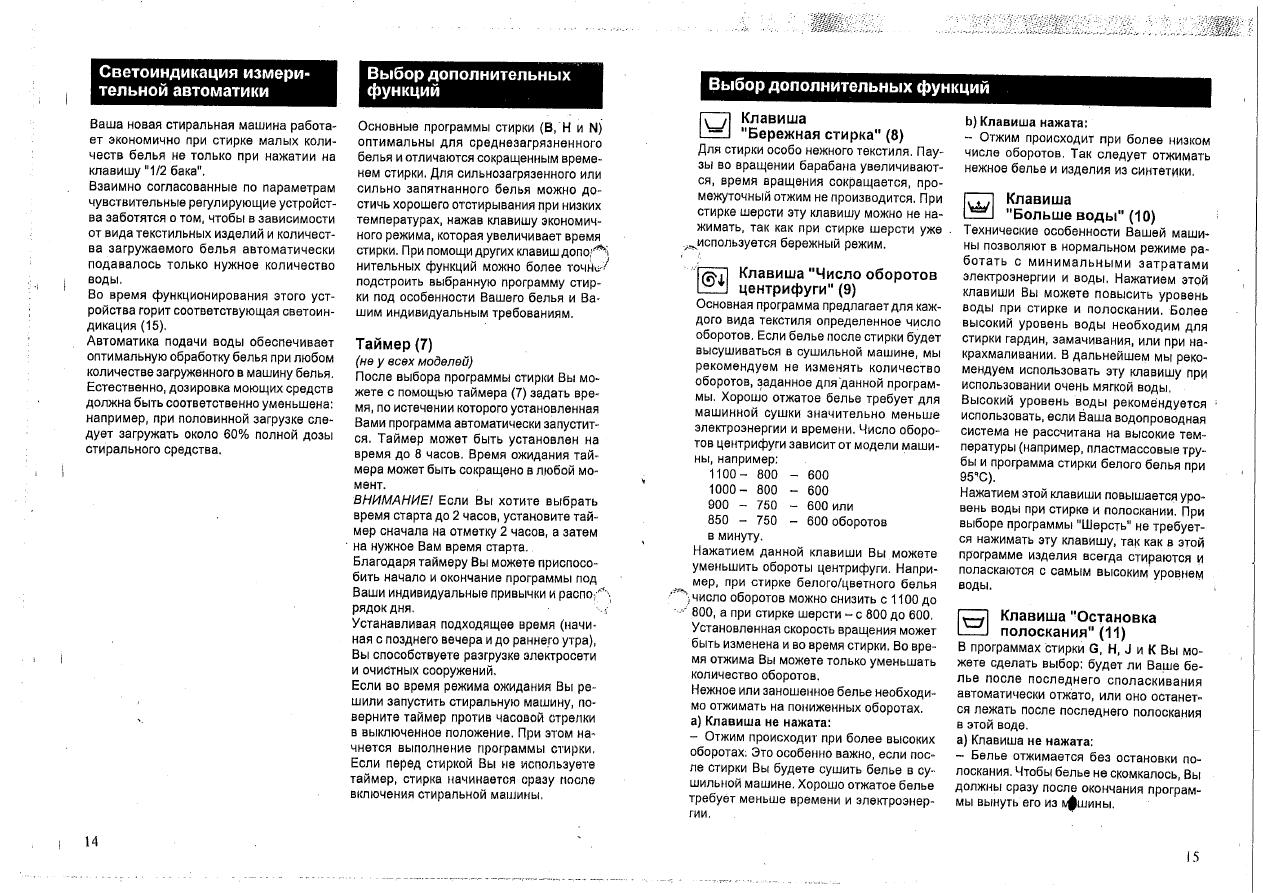 Инструкция bosch woh 3010