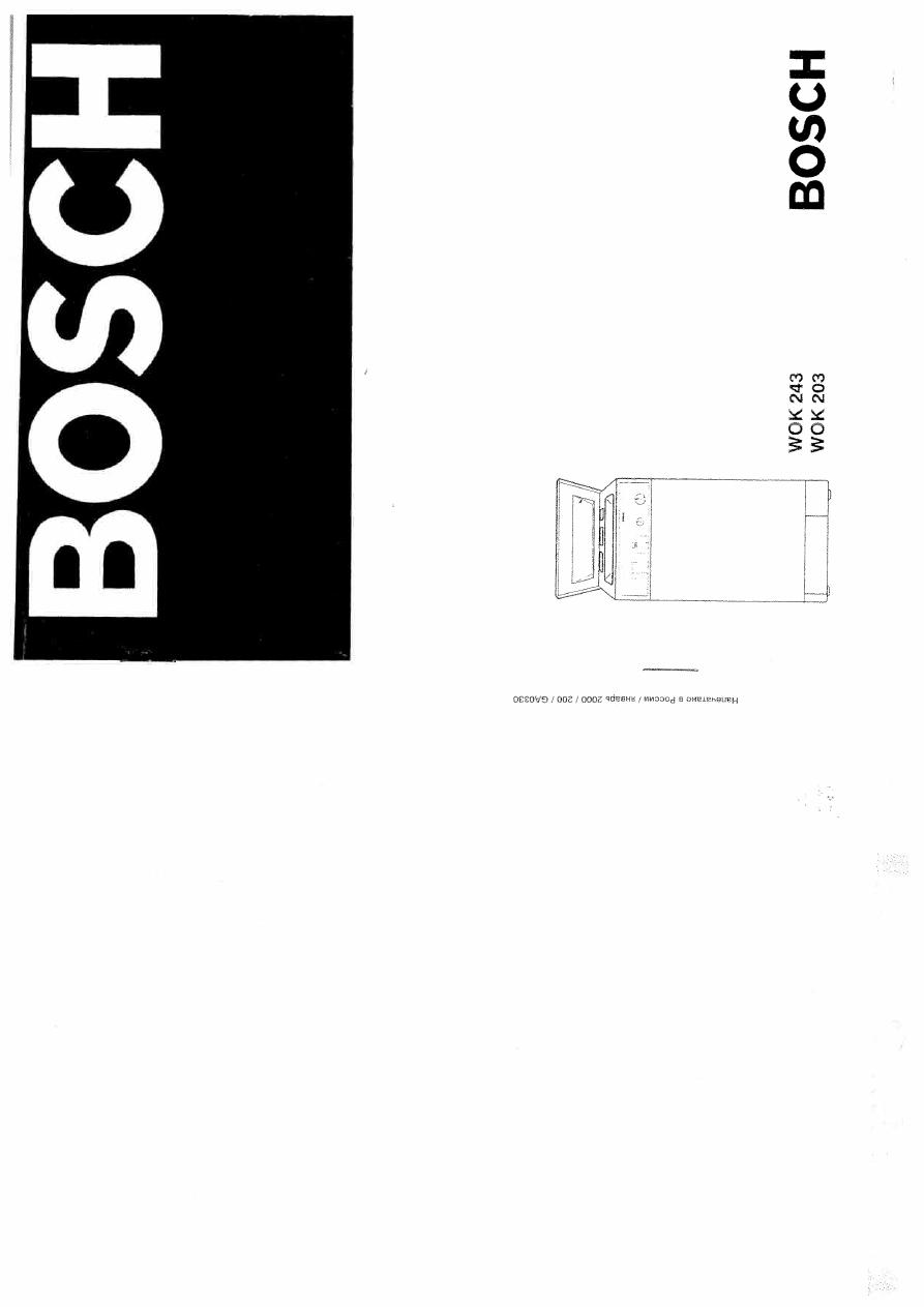 Bosch wok 2031 инструкция