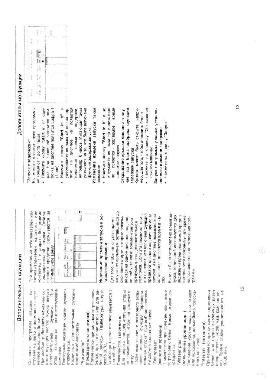 Инструкция bosch wok 2031