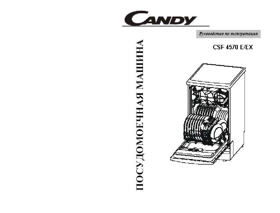 Инструкция По Применению Посудомоечной Машины Csf 4570E