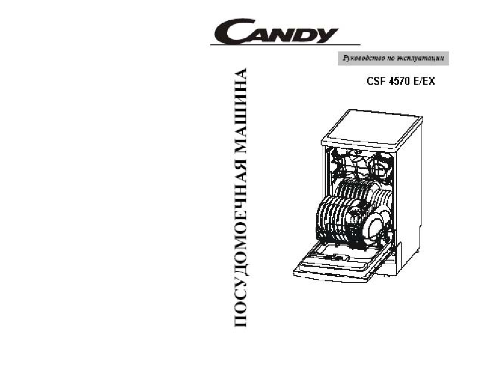 Candy csf 4570 ex инструкция