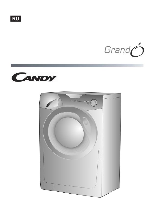 Candy gc4 1051 d инструкция