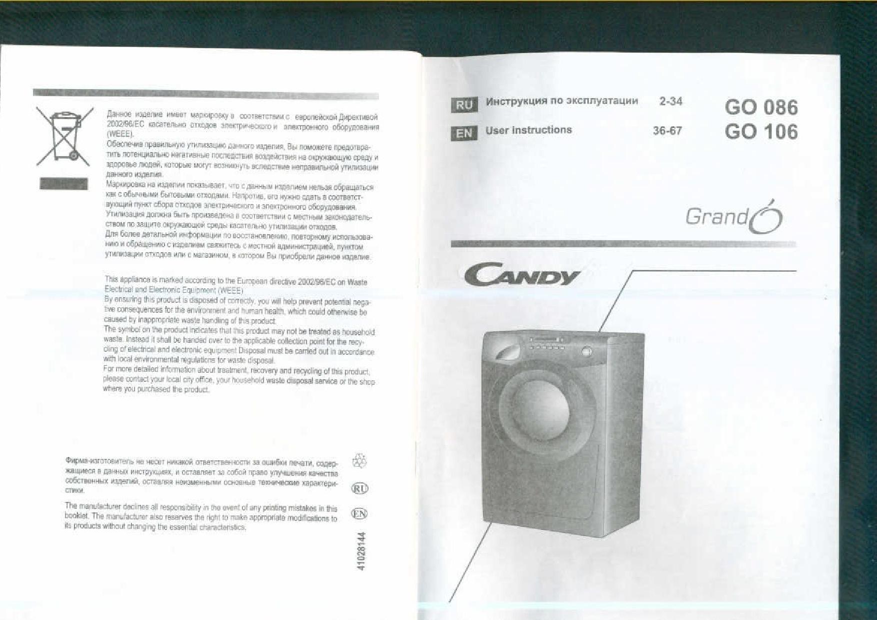 Инструкция по эксплуатации стиральной машины candy go 1080 d