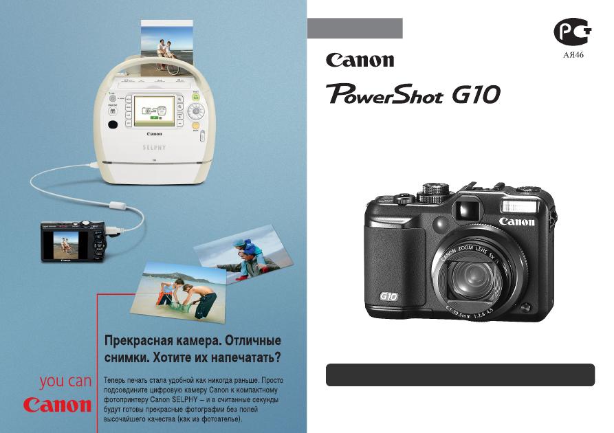 Canon G10 Инструкция На Русском - фото 6